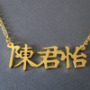Personalized Gold Chinese Name Necklace